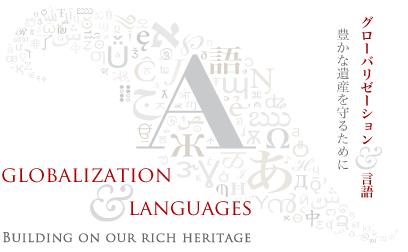 Globalization 2008